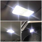 SUZUKI鈴木【SX4室內LED燈組-4顆】閱讀小燈 SX4尾箱燈 車頂燈泡 車內LED