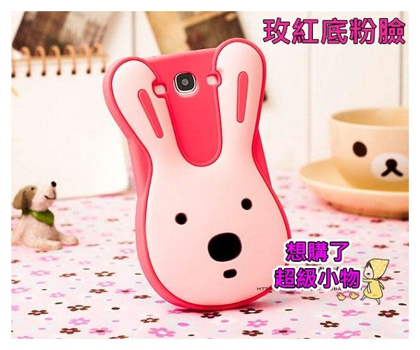 I9300 s3  萌系砂糖兔  手機矽膠套想購了超級小物