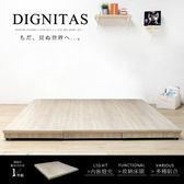 狄尼塔斯6尺雙人加大床底-新柚木色/梧桐色DIGNITAS【DD House】