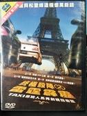 影音 P03 131  DVD 電影【終極殺陣2 雷霆霹靂】沙米納西利佛瑞德瑞克迪分索艾瑪蕭伯