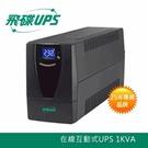 FT飛碟 1KVA 在線互動式 UPS不...