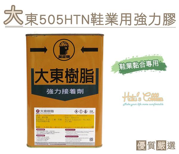 糊塗鞋匠 優質鞋材 N59 台灣製造 大東505HTN鞋業用強力膠 鞋業黏合專用 黏性更強 透明無色