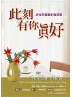 二手書博民逛書店 《此刻有你真好》 R2Y ISBN:957693527X│瓊恩‧西薩‧柯爾芙