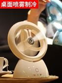 迷你風扇噴霧制冷空調學生宿舍床上隨身便攜式USB可充電小電風扇igo「時尚彩虹屋」