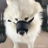 狗嘴套狗狗用品嘴罩防咬亂吃口罩泰迪金毛止吠器大型犬寵物狗罩套 樂芙美鞋