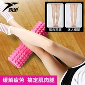 悅步瑜伽柱泡沫軸肌肉放鬆滾軸瑜伽狼牙棒健身按摩棒瘦腿滾筒 xw