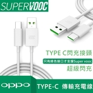 OPPO USB Type C USB-C SuperVOOC Find X 超級閃充 原廠傳輸充電線 數據線