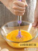 攪拌器手動打蛋器半自動家用奶油黃油面不銹鋼蛋糕烘焙蛋抽打發器 快意購物網