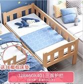 實木兒童床 床單人女孩男孩公主床卡通加寬邊床寶寶小床兒童拼接大床【快速出貨八折搶購】