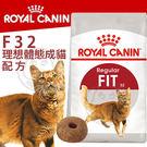 【培菓平價寵物網】FHN 新皇家飼料《理想體態成貓F32》15kg
