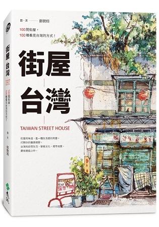 街屋台灣:100間街屋,100種看見台灣的方式!(隨書加贈「看見街屋」書衣海報)