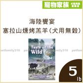 寵物家族-海陸饗宴-塞拉山燻烤羔羊(愛犬專用/無穀配方) 5lb