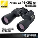 【送高科技纖維布+拭鏡筆】Nikon Action EX 16X50 CF 雙筒望遠鏡 國祥總代理公司貨 德寶光學