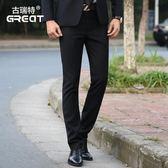 西裝褲  商務經典修身版型西裝西服褲韓版免燙西褲男裝職業上班商務休閒褲