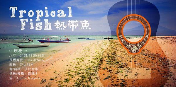 【非凡樂器】PUKA Tropical Fish 熱帶魚系列 PK-TFC 23吋烏克麗麗
