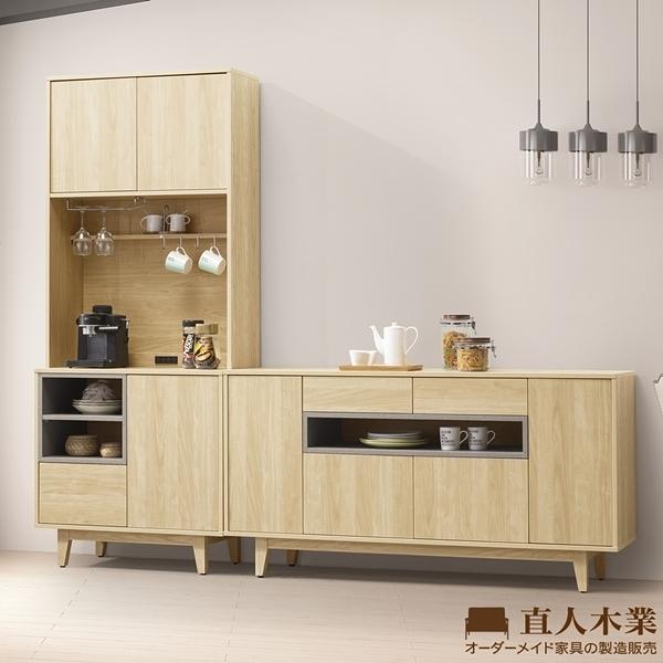 日本直人木業-VIEW北美楓木82公分上下餐櫃組搭配151公分餐櫃