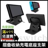任天堂 NS Nintendo Switch 桌面支架 可調角度 方便攜帶 底座 支架 立架 充電孔設計 折疊收納