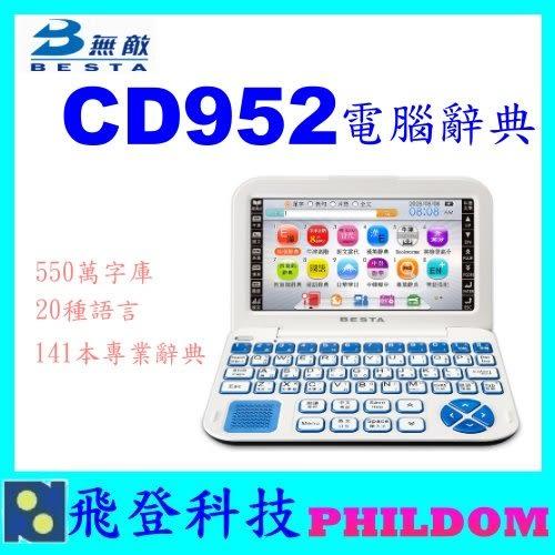 現貨 BESTA 無敵 CD-952電子辭典 翻譯機 CD952 公司貨 550萬字庫 語言學習機 另有CD951 CD631