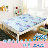 床 涼蓆 床墊 防潑水 冬夏 單人 透氣床墊 KOTAS