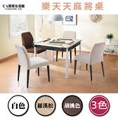 【 C . L 居家生活館 】G753-1 樂天天麻將桌兼餐桌(三色/固定腳)