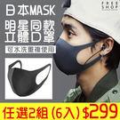 Free Shop【QPPAC8189】日本MASK歐美韓國明星藝人同款 阻絕粉塵口罩 周杰倫也超愛 低調時尚暗黑系