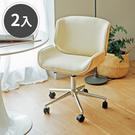 電腦椅 書桌椅 辦公椅 工作椅【K0014-A】櫻井曲線皮革辦公椅2入(二色) 收納專科