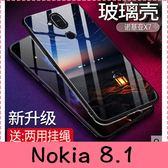 【萌萌噠】諾基亞 Nokia 8.1  網紅創意鋼化玻璃背板保護殼 全包軟邊 極光 冰雪 手機殼 掛繩