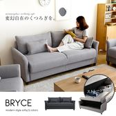 Bryce 布萊斯收納三人沙發/布沙發-2色/ H&D東稻家居