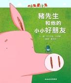 (二手書)豬先生和他的小小好朋友