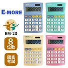 E-MORE MS-8L 計算機 8位數 /一台入(促199) 國家考試專用計算機 EM-23 商用計算機 桌上型計算機