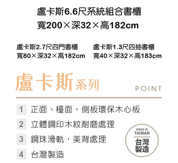 【森可家居】盧卡斯6.6尺系統組合書櫃 7HY502-2 木紋質感 日式無印風 MIT 台灣製造