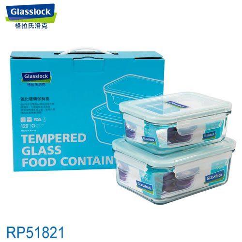 【多禮量販店】《Glasslock 》2件式強化玻璃微波保鮮盒組 -RP51821