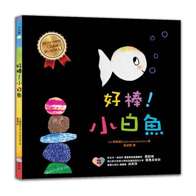 【認知類繪本】好棒!小白魚