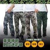 kupants 現貨!免運!  {加厚款}透氣彈力數位迷彩工作褲  側口袋工作褲多口袋工作褲大口袋工作褲