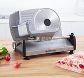切片機 志高羊肉捲切片機家用切肉機吐司火鍋牛肉片機小型水果電動刨肉機YYJ 【母親節特惠】