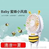 兒童風扇 usb可充電手持小蜜蜂隨身迷你小孩風扇卡通可愛學生宿舍風扇小風扇 童趣潮品