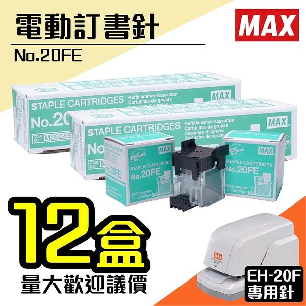 【西瓜籽】電動訂書機耗材 20FE訂書針 [12盒] 文書用品 裝訂機 釘書機 事務用品 事務機器 EH-20F適用