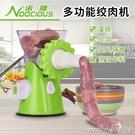 手動絞肉機家用多功能絞肉機手搖灌香腸機灌臘腸機餃子餡不銹鋼刀 美芭