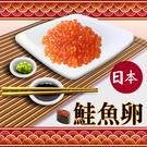 醬油漬鮭魚卵,80g/盒,最受歡迎的小包...