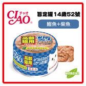 【日本直送】CIAO 旨定罐14歲52號-鰹魚+柴魚75g M-52-53元 可超取(C002F52)
