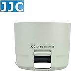 【南紡購物中心】JJC副廠Canon遮光罩LH-83D WHITE相容ET-83D白色適EF 100-400mm F4.5-5.6L IS II USM
