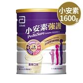 《限宅配》亞培 小安素強護(香草) 1600g【新高橋藥妝】