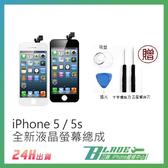 【刀鋒】iPhone5/5s 全新液晶螢幕總成 液晶破裂 觸控不良 現場維修 保固一年 現貨免運