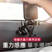 Baseus倍思 吸盤式重力車用手機支架 手機架 導航支架 車用支架