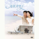 台劇 - 海豚灣戀人DVD (全28集) 許紹洋/張韶涵/霍建華
