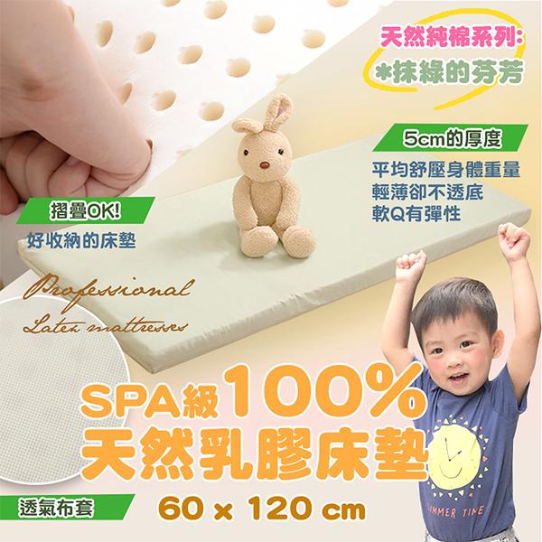SPA級100%天然 嬰兒乳膠床墊(抹綠)60x120x5cm 經典素色 精梳純棉 幼兒床墊《Embrace英柏絲》