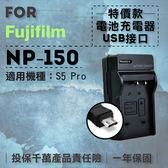 攝彩@超值USB充 隨身充電器 for Fujifilm NP-150 行動電源 戶外充 體積小 一年保固