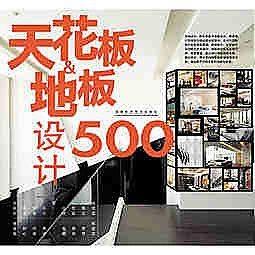 簡體書-十日到貨 R3Y【臺灣設計師不傳的私房祕技·天花板設計500(設計師、裝修達人人手