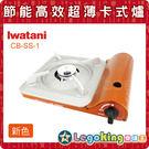 【樂購王】《岩谷 節能高效超薄卡式爐 CB-SS-1 》iwatani 輕薄型 新款橘金色【B0464】