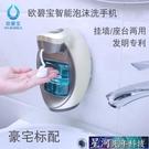 給皂機 歐碧寶智慧自動感應泡沫洗手機感應洗手液器洗手液瓶壁掛式皂液器 星河光年